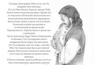 Молитва чтобы выносить и родить здорового ребенка