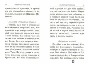 10 православных молитв на русском языке