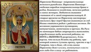 Молитва Параскеве Пятнице о замужестве