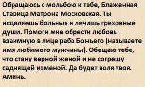 Сильная молитва на любовь мужа Матроне Московской