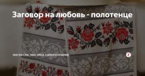 Заговор на полотенце на любовь мужчины: читать 31 раз