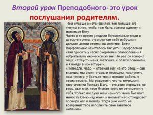 Молитва чтобы дети слушались и почитали мать