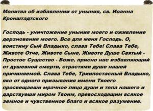 Мощная молитва от депрессии и отчаяния Матроне Московской