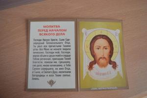 Молитва по окончании всякого дела, 3 молитвы Господу на русском языке