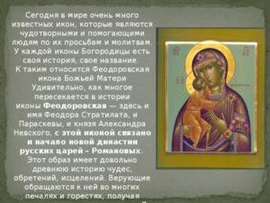 Молитва Феодоровской Божьей Матери для беременных