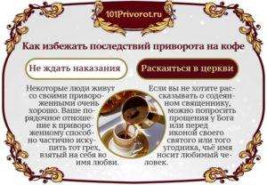 Приворот парня на кофе, 3 заговора