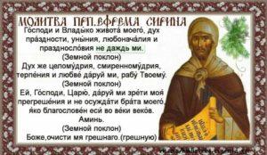 Молитвы во время великого поста, читаем Господу Богу