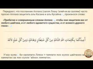 Мусульманская молитва от сглаза и порчи, 2 молитвы
