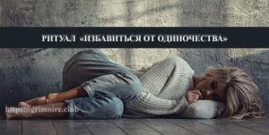Обряд от одиночества