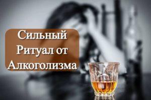 Обряд от алкоголизма