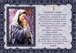 Молитва родителей на освобождение сына