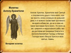 Вечерняя молитва ангелу хранителю