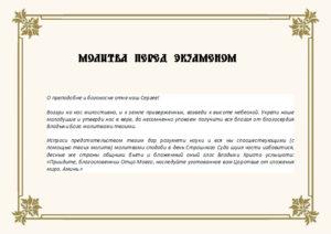 Молитва Сергию Радонежскому перед экзаменом