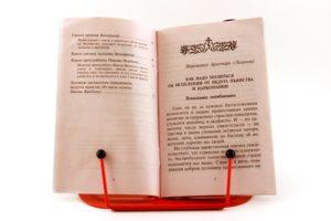 Молитва Вонифатию от азартных игр, 3 молитвы