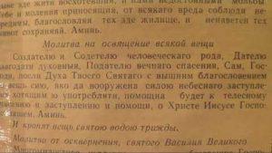 Молитва на освящение всякой вещи, 3 православных текста