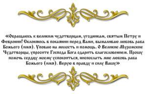Сильная православная молитва на любовь девушки Господу Богу