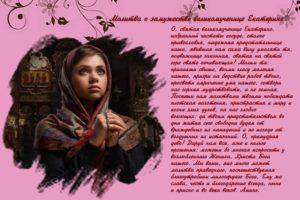 Молитва Великомученице Екатерине о замужестве