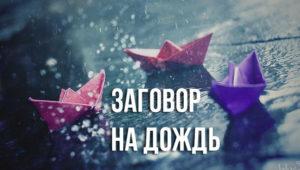 Заговор чтобы пошел дождь