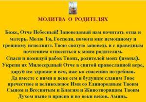 Православная молитва детей о здравии родителей, 3 молитвы