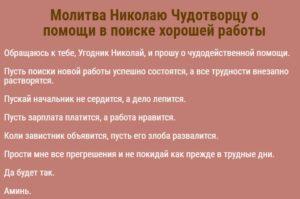 Молитва на продажу машины Николаю Чудотворцу, 3 молитвы