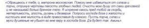 Сильная молитва Матроне Московской против порчи и сглаза, 2 молитвы
