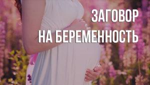 Ритуал на беременность