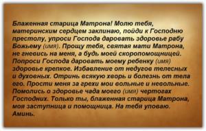Молитва при нарушении сна у младенцев, 3 молитвы Матроне Московской