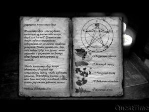 Заклинания на получение магической силы, 2 обряда посвящения в ведьмы