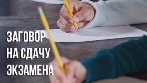 Заклинание на сдачу экзамена