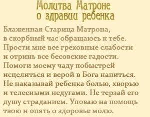 Православные молитвы о болящих детях Пантелеймону и Матроне Московской