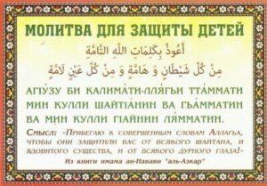 Мусульманские молитвы на все случаи жизни, 4 молитвы