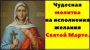 Молитва святой Марте: читать 9 вторников