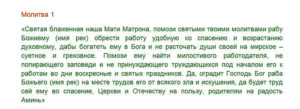 Молитва чтобы все было хорошо Господу Богу и Матроне Московской