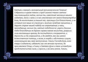 Молитва Георгию Победоносцу об исцелении