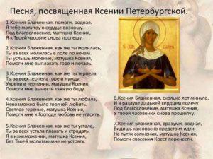 Благодарственная молитва Ксении Петербургской
