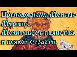 Молитва Моисею Мурину от пьянства