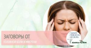 Сильный заговор от головной боли