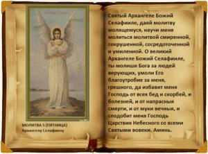 Какие молитвы надо читать каждый день обязательно