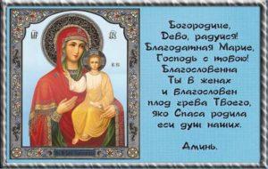 Сильная молитва о помощи Деве Марии