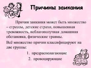 Православная молитва от заикания у детей
