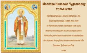 Сильная молитва Николаю Чудотворцу от пьянства брата