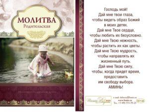 Родительская молитва Господи, дай мне твои глаза