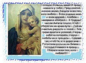 Молитва чтоб муж с пасынком дружили