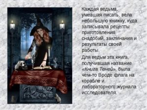 Защитный заговор от ведьмы