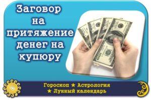 Заговор на притяжение денег