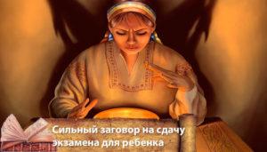 Ритуал на сдачу экзамена