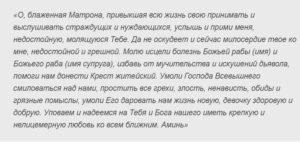 Православная молитва Матроне Московской о беременности
