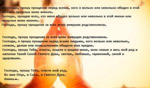 Православная молитва на очищение рода от грехов, 2 молитвы