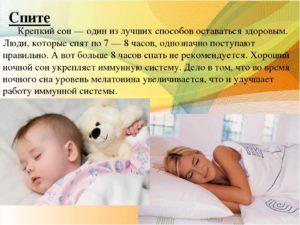 Заговор чтобы ребенок спал всю ночь
