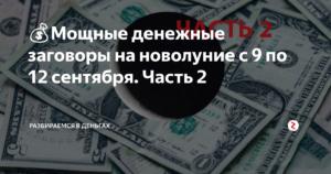 Заговоры в новолуние на деньги и богатство, 2 сильных заговора